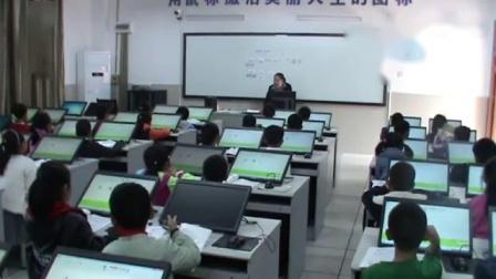 小学信息技术示范课《复制与变换》余杭超山小学-沈燕霞