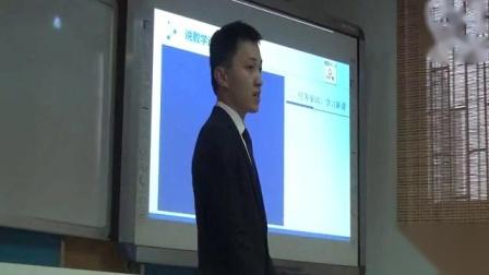 小学信息技术教师说课比赛视频《让幻灯片生动态效果》《我是环保小卫士》