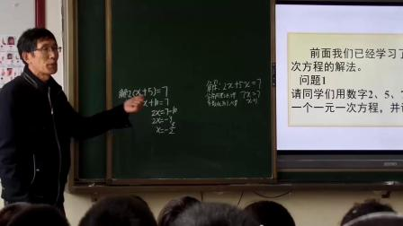 人教2011课标版数学 七上 第三章第三节第一课时《去括号解一元一次方程(2》课堂教学视频-武德荣