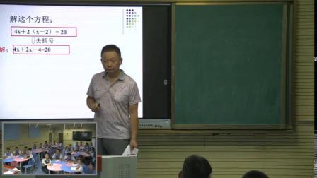 人教2011课标版数学 七上 第三章第三节第一课时《去括号解一元一次方程(2》课堂教学视频-吴军