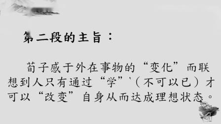 部审苏教版高中语文必修一《劝学(节选)》甘肃省优质课教学视频+PPT课件