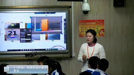 部编初中物理九年级上册《活动:电路创新设计展示》优质课视频+PPT课件【教科版】