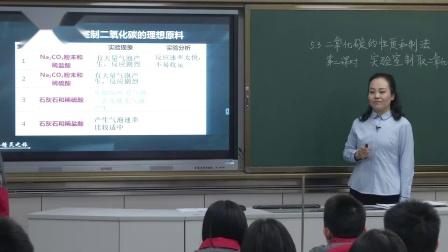 粤教版化学九上《实验室制取二氧化碳》课堂教学视频-沙靖-特级教师优质课