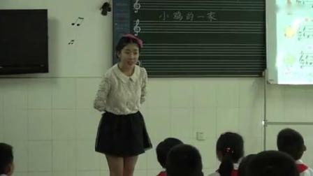 《小鸡的一家》小学音乐人音版-江汉油田向阳小学