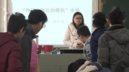 《性状分离比的模拟实验》湖北省高中生物实验教学技能评比视频20