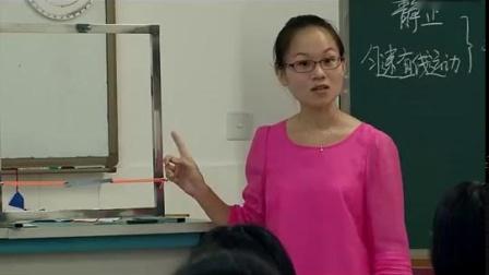 《探究物体受力时怎样运动》广东省省级优课