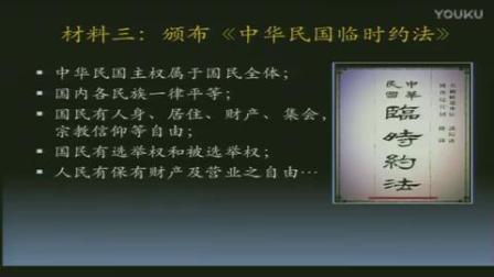 《激荡中国:辛亥革命》初中历史说课-倪晶_北京市中小学教师教学基本功展示一等奖