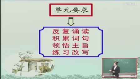 《陋室铭》初中语文说课-李杨_北京市中小学教师教学基本功展示一等奖