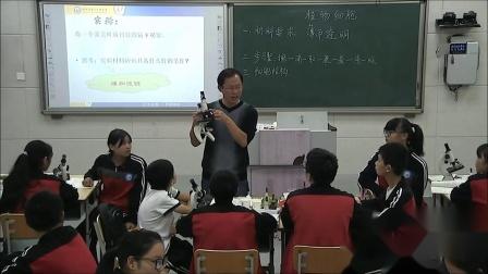 人教2011课标版生物 七上 第二单元第一章第二节《植物细胞》课堂教学视频-罗星伟
