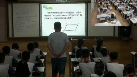 湘教版数学 八下 第二章第二节第一课时《平行四边形的边、角性质》课堂教学实录-陈桐坚