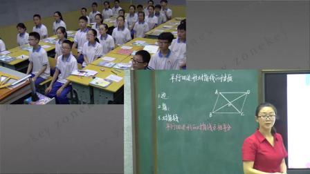 湘教版数学 八下 第二章第二节第一课时《平行四边形的对角线的性质》课堂教学实录-黄宇光
