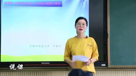 《11.大家排排队》人教部编版道德与法治二上-湖北-章建红