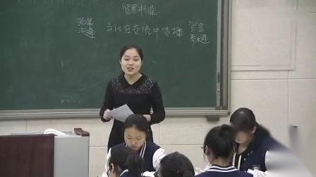 2017年高中思想政治课堂教学优质课评比视频《文化在交流中传播》郑州五中高中部