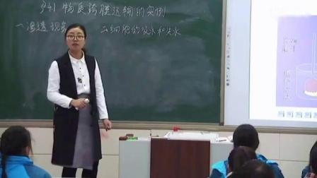 2017年高中生物课堂教学教师优质课比赛视频《物质跨膜运输的实例》赵星月