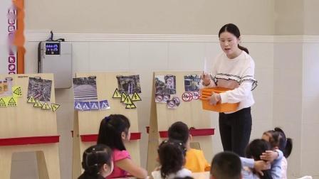 2017年(郑州市)幼儿园安全教育活动优质课《安全标志我知道》索晓楠