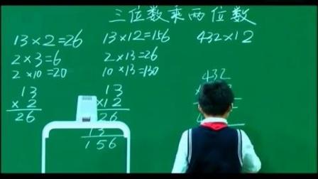 """""""千课万人""""核心素养小学数学教学""""发展课堂""""示范课《三位数乘两位数》罗鸣亮"""