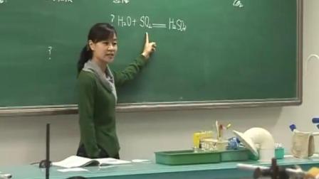 《二氧化硫》课例视频(二)