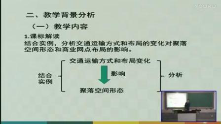 《交通方式和布局变化对城市形态的影响》说课-北京汇文中学张孟侠