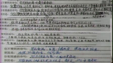 《你不快乐的每一天都不是你的》06陈瑶_杭州市学校语文优质课比赛决赛