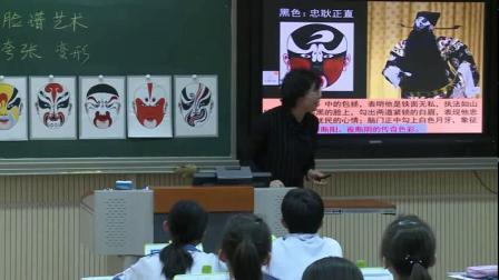 部编人美版初中美术九年级上册《第八课京剧元素的再创造》优质课教学视频+PPT课【北京市】