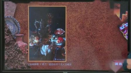 部编苏少版初中美术八年级上册《泥土的味道》优质课教学视频+PPT课【江苏省】