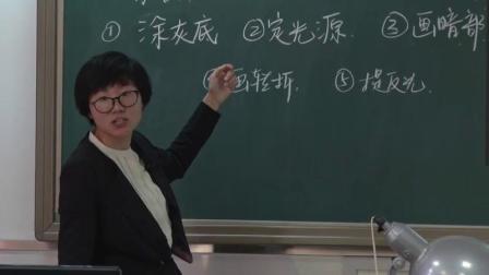 部编人美版初中美术八年级上册《课明暗与立体》优质课教学视频+PPT课【北京市】