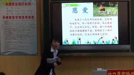 部编教科版小学语文四年级下册《母鸡》获奖课教学视频+PPT课件【黑龙江优质课】