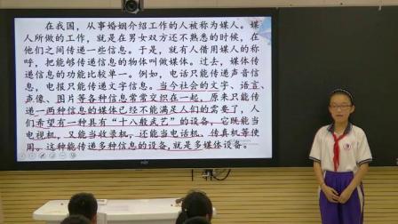 人教版小学语文五年级下册《电子计算机与多媒体》获奖课教学视频+PPT课件【天津市优质课】