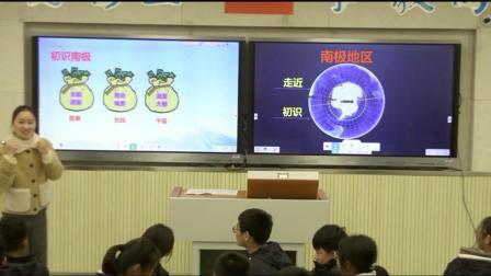 名师课堂初中地理《极地地区》教学视频