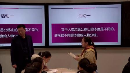 名师课堂初中语文《愚公移山》教学视频