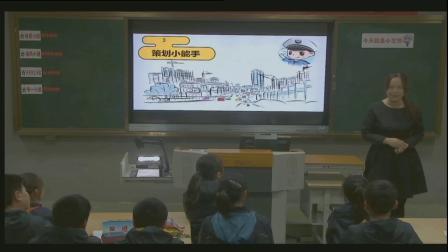名师课堂小学综合实践《今天我是小交警》教学视频