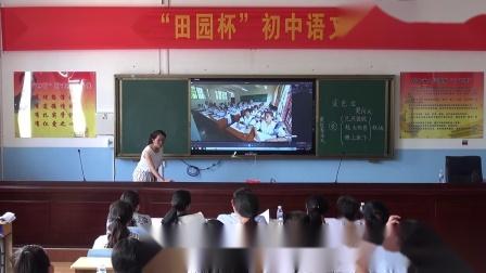 """2017年""""田园杯""""初中语文教师说课竞赛说课内容:《陋室铭》李雪白"""