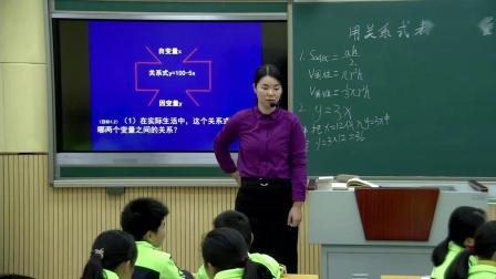 2017年初中数学课堂教学优质课评比视频《用关系式表示的变量间的关系》课堂实录
