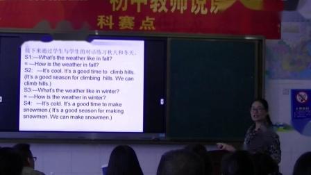 """2017年""""田园杯""""初中英语教师说课竞赛说课内容:《What"""