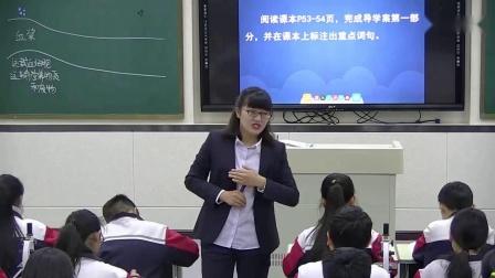 2017年初中生物课堂教学优质课评比视频录像《流动的组织—血液》董(郑州市)