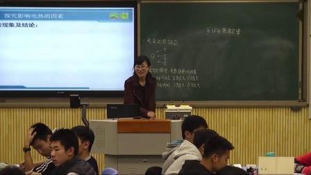 2017年初中物理课堂教学优质课比赛录像视频《焦耳定律》王彤(郑州市)
