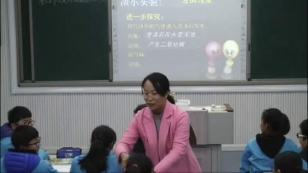 2017年初中生物课堂教学优质课评比视频录像第五节《人类对细菌和真菌的利用》吴(郑州市)