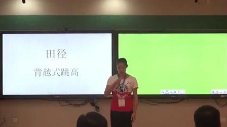 2017年广西师范生教学技能大赛《田径背越式跳高》高中体育黄静