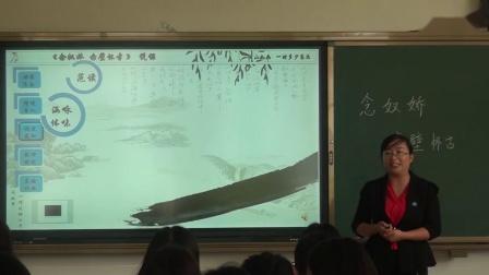 2017年田园杯高中语文教师教学基本功说课视频《念奴娇 赤壁怀古》李红香