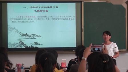 2017年田园杯高中语文教师教学基本功说课视频:《品读行走在逆境中的苏轼》张明艳