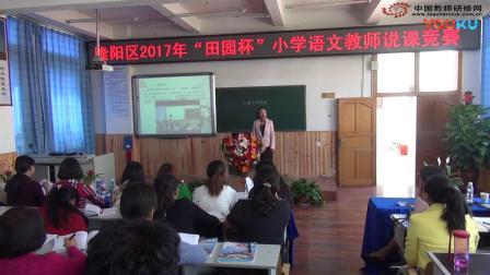 2017年田园杯小学语文教师教学基本功展示活动说课内容《猴子种果树》李晓飞