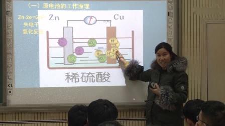 2017年高中化学课堂教学教师优质课比赛视频《化学反应为人类提供能量-原电池》