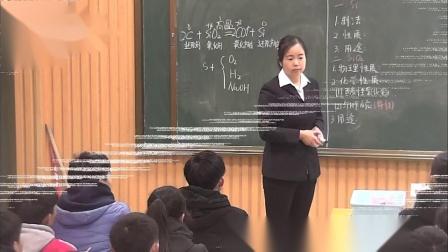 2017年高中化学课堂教学教师优质课比赛视频必修一第四章第一节第一课时《硅和二氧化硅》