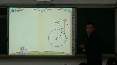 人教版物理必修二第五章曲线运动第5节向心加速度_甘肃省 - 平凉
