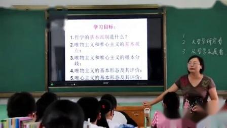 人教版必修四第二课二框《唯物主义和唯心主义》安徽省优课