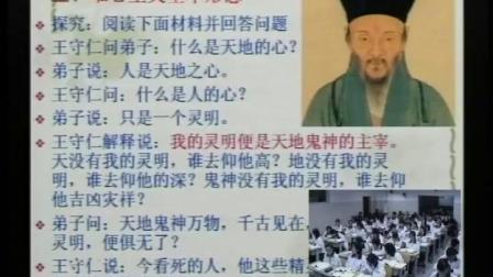 人教版必修四第二课二框《唯物主义和唯心主义》河北省 - 唐山