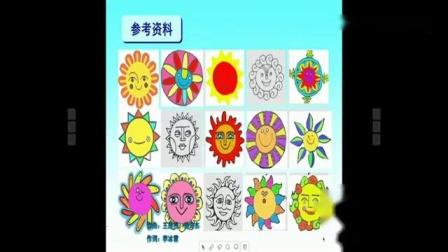 人美版一年级下册的第三课《太阳》内蒙古 - 呼伦贝尔