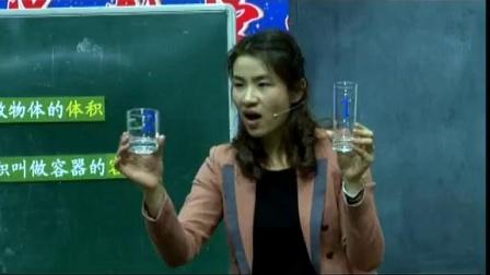 华东六省一市第十五届数学优质课《体积与容积》陈敏(2)