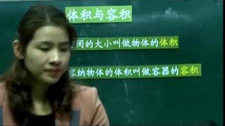 华东六省一市第十五届数学优质课《体积与容积》陈敏(3)