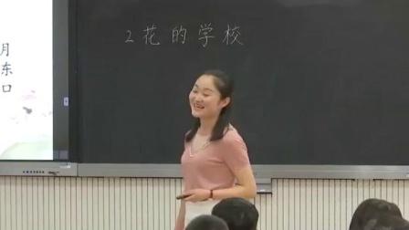 统编版三年级上册第一单元第2课《花的学校》河南省 - 洛阳